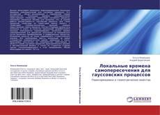 Bookcover of Локальные времена самопересечения для гауссовских процессов