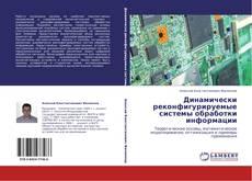 Capa do livro de Динамически реконфигурируемые системы обработки информации
