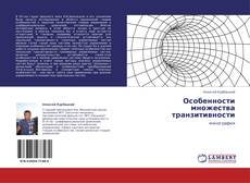 Buchcover von Особенности множества транзитивности