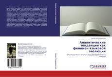 Bookcover of Аналитические тенденции как феномен языковой эволюции