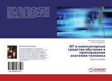 Bookcover of ИТ и компьютерные средства обучения в преподавании анатомии человека
