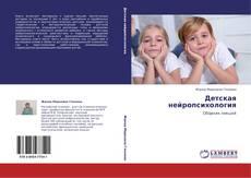 Borítókép a  Детская нейропсихология - hoz