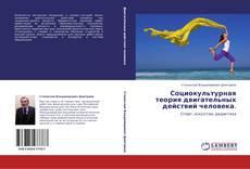 Buchcover von Социокультурная теория двигательных действий человека.