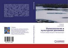 Capa do livro de Палеоэкология и культурная динамика
