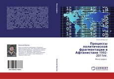 Couverture de Процессы политической фрагментации в Афганистане 1992-2011гг.
