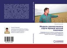 Buchcover von Модель раннеспелого сорта яровой мягкой пшеницы