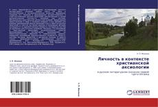 Bookcover of Личность в контексте христианской аксиологии