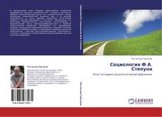 Bookcover of Социология Ф.А. Степуна