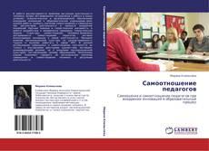 Обложка Самоотношение педагогов