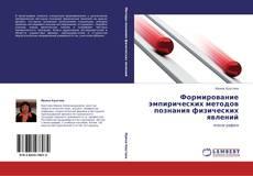 Обложка Формирование эмпирических методов познания физических явлений