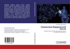 Borítókép a  Семиотика бардовской песни - hoz