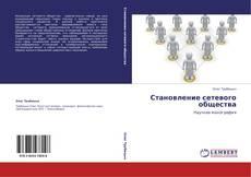 Bookcover of Становление сетевого общества