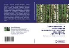 Bookcover of Закономерности проявления полиэдрозов у лесных насекомых-филлофагов