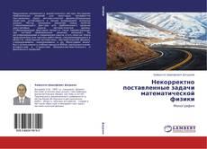 Buchcover von Некорректно поставленные задачи математической физики