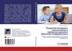 Обложка Развитие младших школьников в процессе раннего обучения информатике