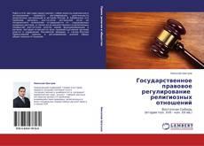 Обложка Государственное правовое регулирование религиозных отношений