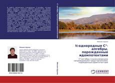 Bookcover of N-однородные С*-алгебры, порожденные идемпотентами