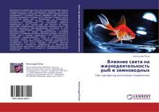 Couverture de Влияние света на жизнедеятельность рыб и земноводных