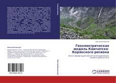Обложка Геоэлектрическая модель Камчатско-Корякского региона