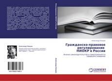 Bookcover of Гражданско-правовое регулирование   НИОКР в России