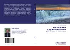 Российское державничество的封面
