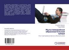 Bookcover of Мультимедийная образовательная среда