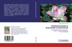 Bookcover of           Самопознание и изучение психологии