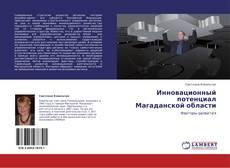 Bookcover of Инновационный потенциал Магаданской области