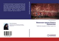 Bookcover of Военная проза Олега Ермакова