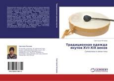 Bookcover of Традиционная одежда якутов ХVII-ХIХ веков