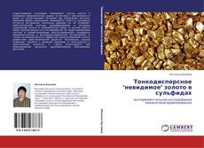 """Bookcover of Тонкодисперсное """"невидимое"""" золото в сульфидах"""