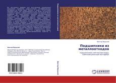 Bookcover of Подшипники из металлоотходов