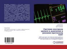 Bookcover of Система контроля уровня и давления в режиме протокола HART