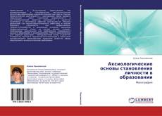 Copertina di Аксиологические основы становления личности в образовании