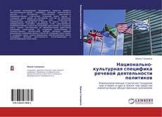 Copertina di Национально-культурная специфика речевой деятельности политиков