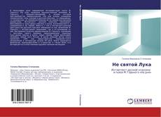 Bookcover of Не святой Лука