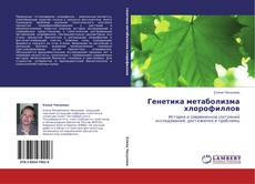 Генетика метаболизма хлорофиллов kitap kapağı