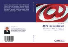 Bookcover of ДКТО как инновация