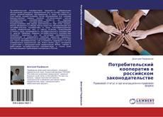 Bookcover of Потребительский кооператив в российском законодательстве