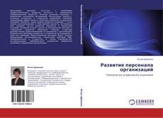 Bookcover of Развитие персонала организаций