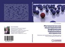 Обложка Математическое моделирование деформации порошковых материалов