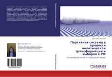 Партийная система в процессе политической трансформации и выборов в РФ kitap kapağı