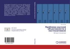 Buchcover von Проблема научной объективности и постпозитивизм