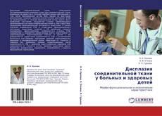 Обложка Дисплазия соединительной ткани у больных и здоровых детей
