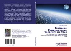 Обложка Тензорное Моделирование Геомагнитного Поля