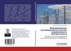 Bookcover of Формирование инновационных систем управления и контроллинга