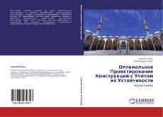 Bookcover of Оптимальное Проектирование Конструкций с Учётом их Устойчивости