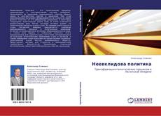 Bookcover of Неевклидова политика