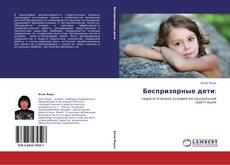 Buchcover von Беспризорные дети: