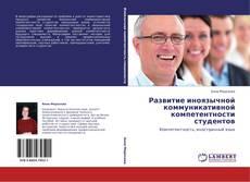 Bookcover of Развитие иноязычной коммуникативной компетентности студентов